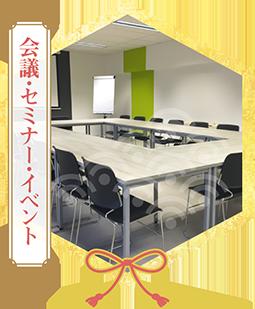 会議・セミナー・イベント